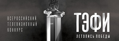 "THE FILM ""SOBIBOR"" by Konstantin Khabensky won the TV award ""TEFI - THE VICTORY CHRONICLE """